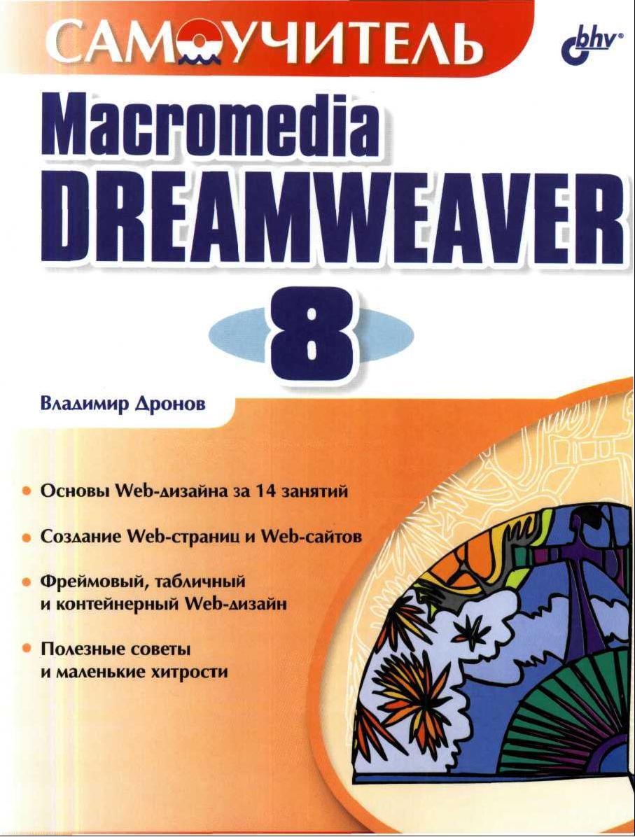 Версии визуального Web-редактора Macromedia Dreamweaver 8. Книга